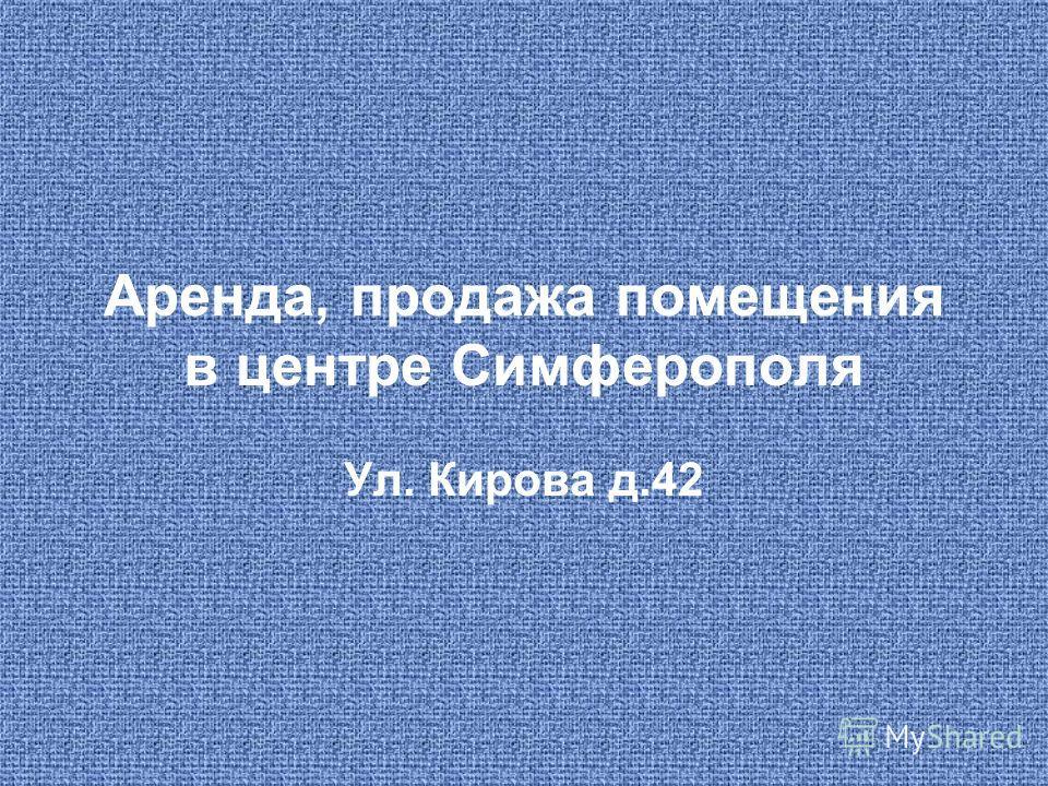 Аренда, продажа помещения в центре Симферополя Ул. Кирова д.42