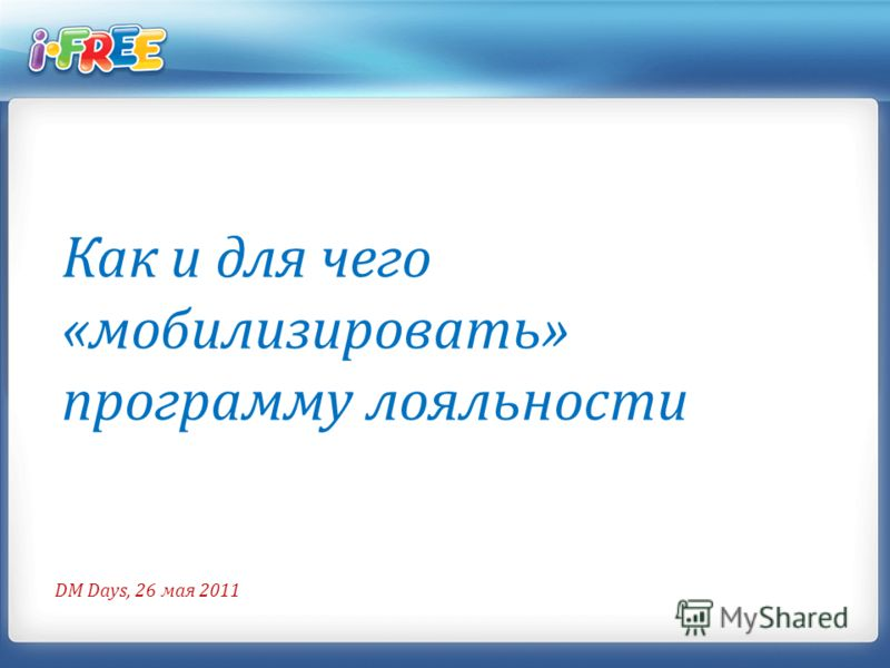 Как и для чего «мобилизировать» программу лояльности DM Days, 26 мая 2011