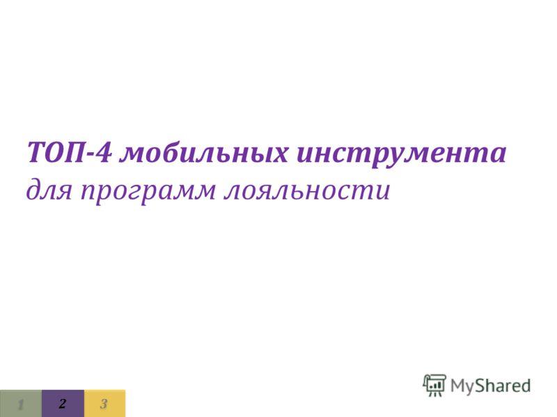 ТОП-4 мобильных инструмента для программ лояльности 1 1 3 3 2 2