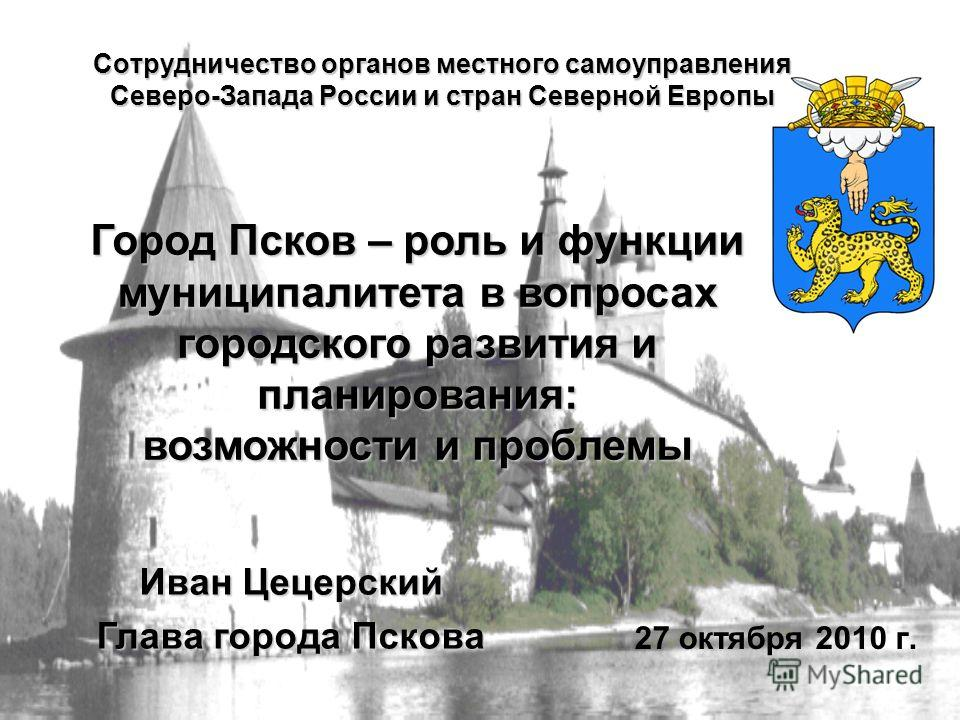 Город псков презентация