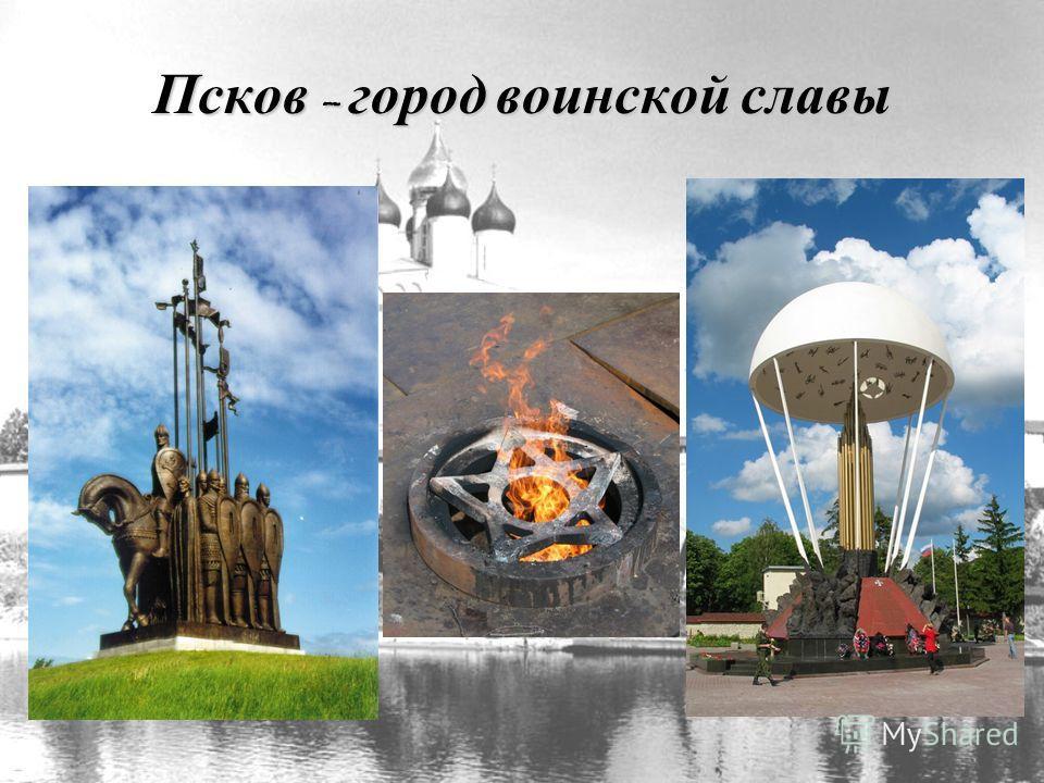 Псков – город воинской славы