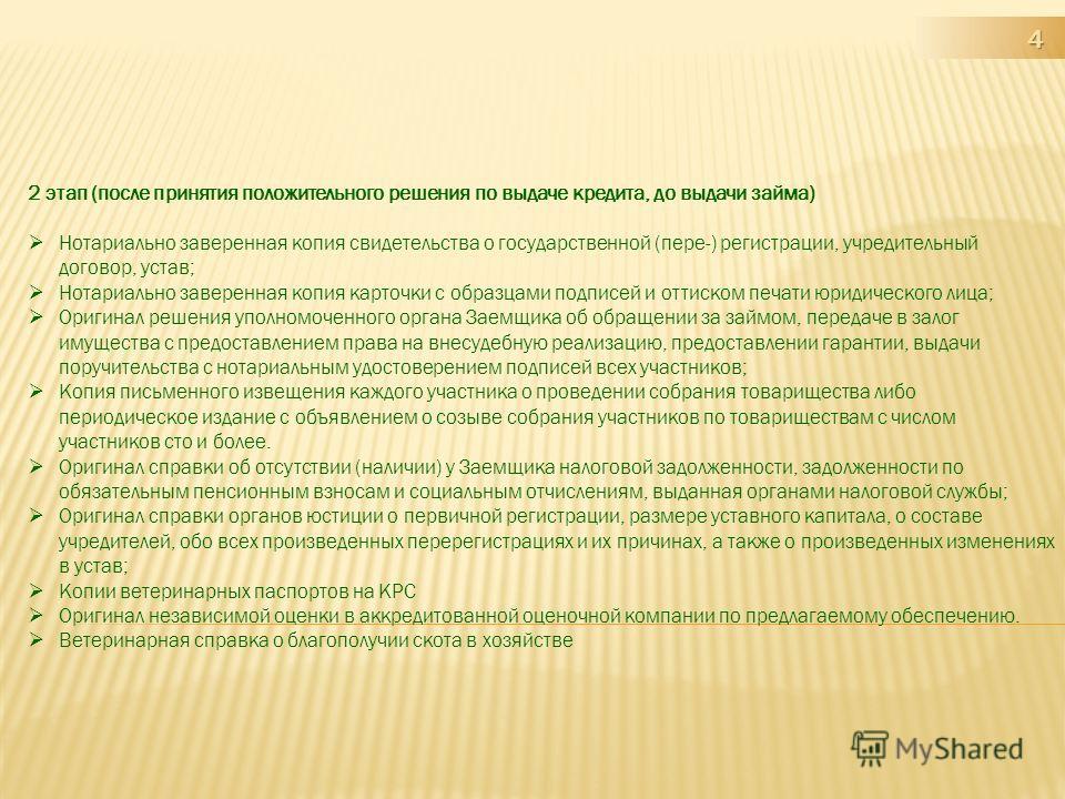 4 2 этап (после принятия положительного решения по выдаче кредита, до выдачи займа) Нотариально заверенная копия свидетельства о государственной (пере-) регистрации, учредительный договор, устав; Нотариально заверенная копия карточки с образцами подп