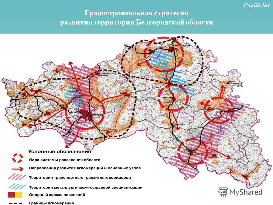 Градостроительная стратегия развития территории Белгородской области Слайд 1