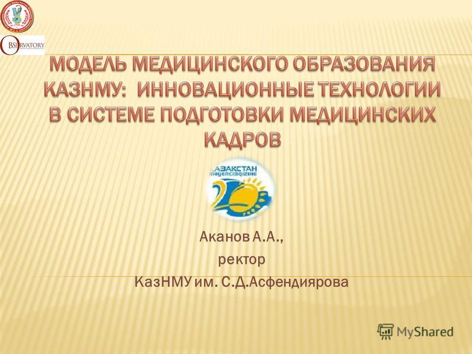 Аканов А.А., ректор КазНМУ им. С.Д.Асфендиярова