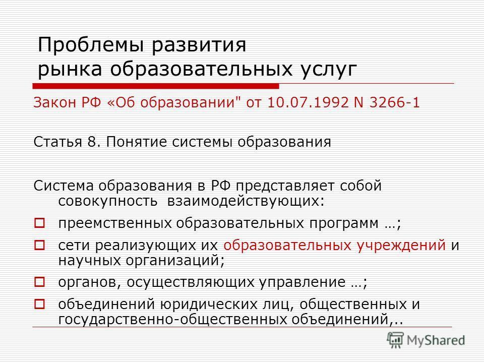 Проблемы развития рынка образовательных услуг Закон РФ «Об образовании