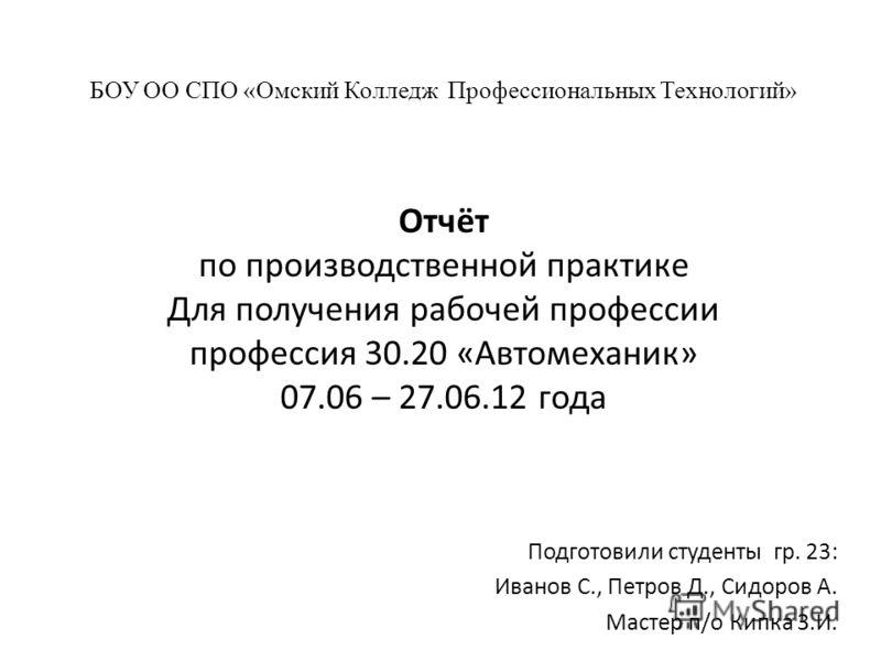 Презентация на тему Отчёт по производственной практике Для  1 Отчёт по производственной практике