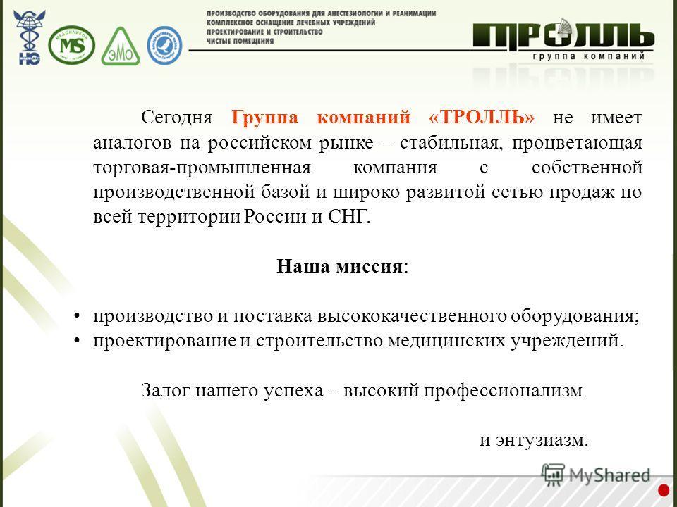 Сегодня Группа компаний «ТРОЛЛЬ» не имеет аналогов на российском рынке – стабильная, процветающая торговая-промышленная компания с собственной производственной базой и широко развитой сетью продаж по всей территории России и СНГ. Наша миссия: произво