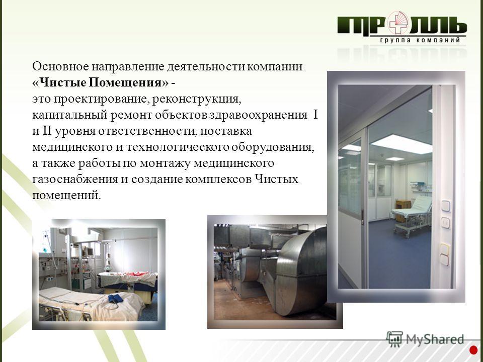Основное направление деятельности компании «Чистые Помещения» - это проектирование, реконструкция, капитальный ремонт объектов здравоохранения I и II уровня ответственности, поставка медицинского и технологического оборудования, а также работы по мон