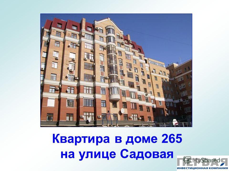 Квартира в доме 265 на улице Садовая