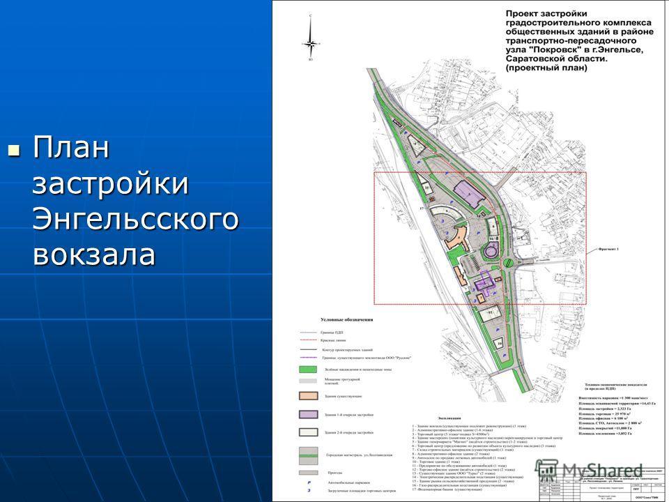 План застройки Энгельсского вокзала План застройки Энгельсского вокзала