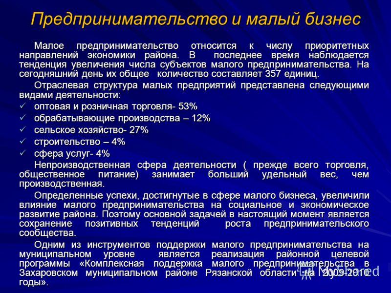 Торговля На территории Захаровского района работают 56 торговых предприятий. Оборот розничной торговли (без общественного питания) по итогам 2008 года составил 432 млн. рублей, что в товарной массе больше на 43,3%, чем в 2007 году. В расчете на одног