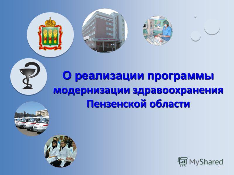 1 О реализации программы модернизации здравоохранения Пензенской области