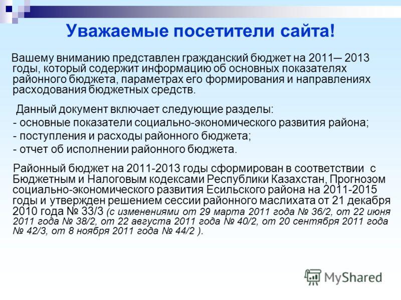 Уважаемые посетители сайта! Вашему вниманию представлен гражданский бюджет на 2011 2013 годы, который содержит информацию об основных показателях районного бюджета, параметрах его формирования и направлениях расходования бюджетных средств. Данный док