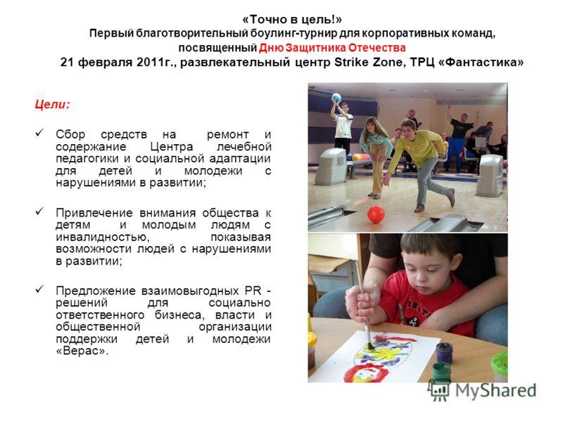 Цели: Сбор средств на ремонт и содержание Центра лечебной педагогики и социальной адаптации для детей и молодежи с нарушениями в развитии; Привлечение внимания общества к детям и молодым людям с инвалидностью, показывая возможности людей с нарушениям