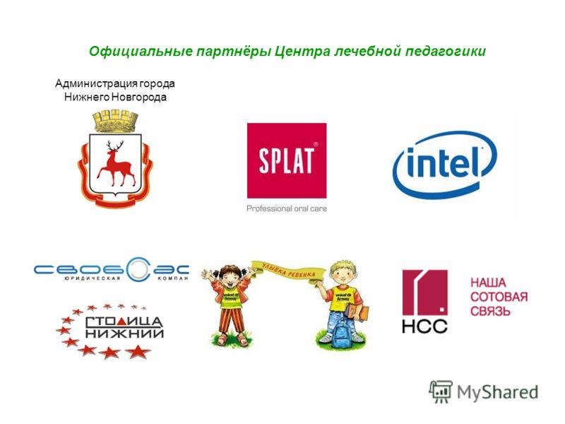 Официальные партнёры Центра лечебной педагогики Администрация города Нижнего Новгорода