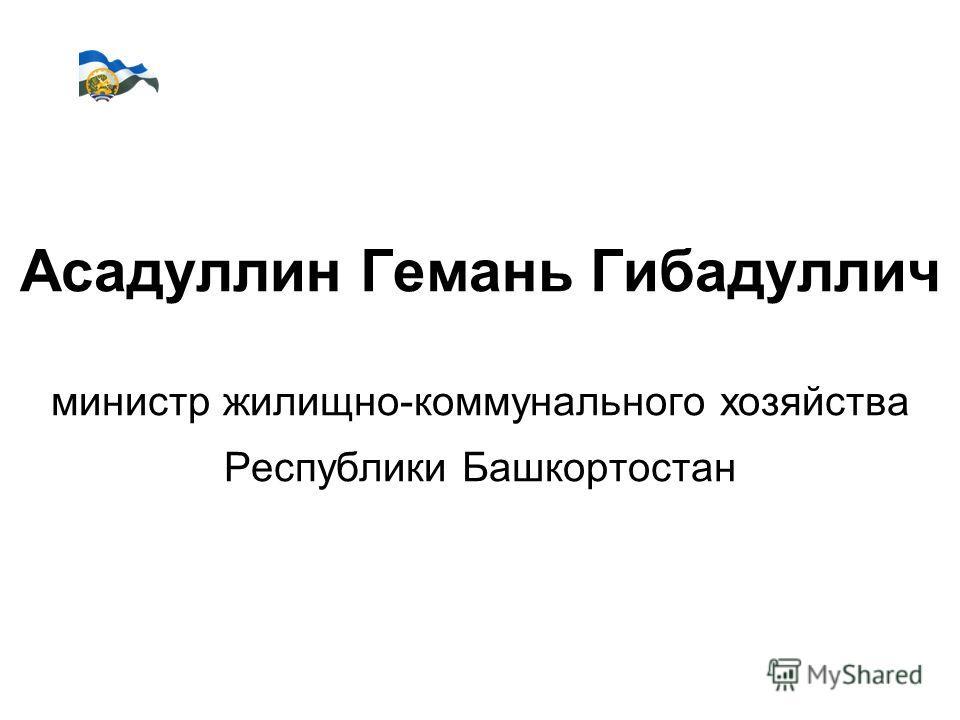 Асадуллин Гемань Гибадуллич министр жилищно-коммунального хозяйства Республики Башкортостан