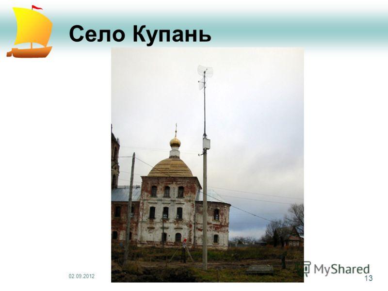 02.09.2012 13 Село Купань