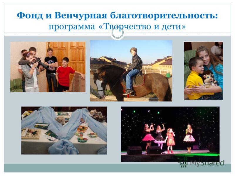 Фонд и Венчурная благотворительность: программа «Творчество и дети»