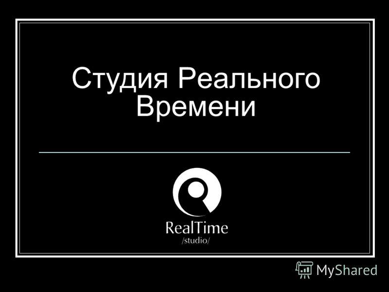 Студия Реального Времени