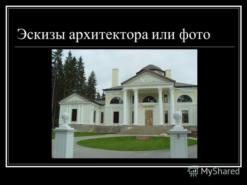 Эскизы архитектора или фото