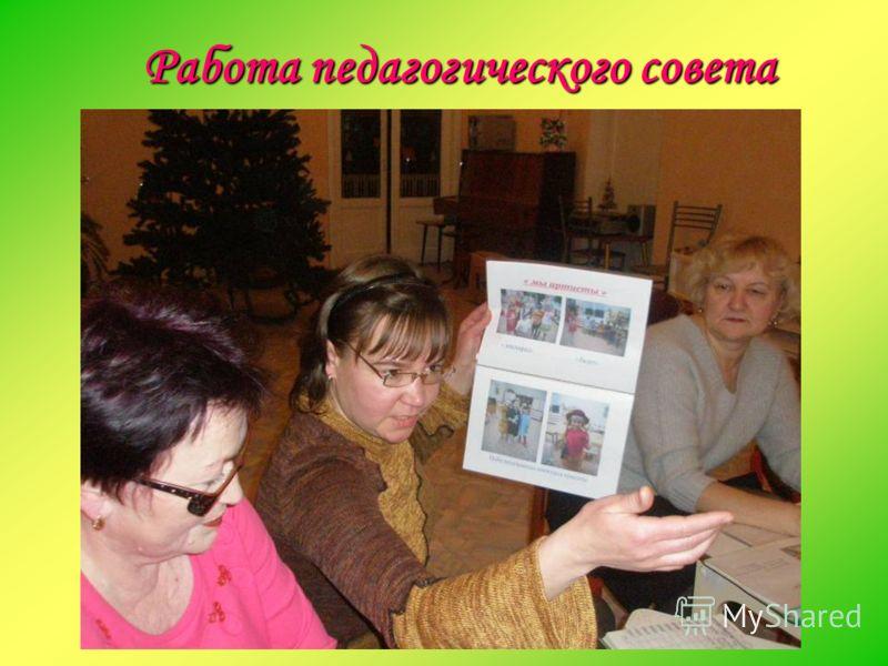 Работа педагогического совета