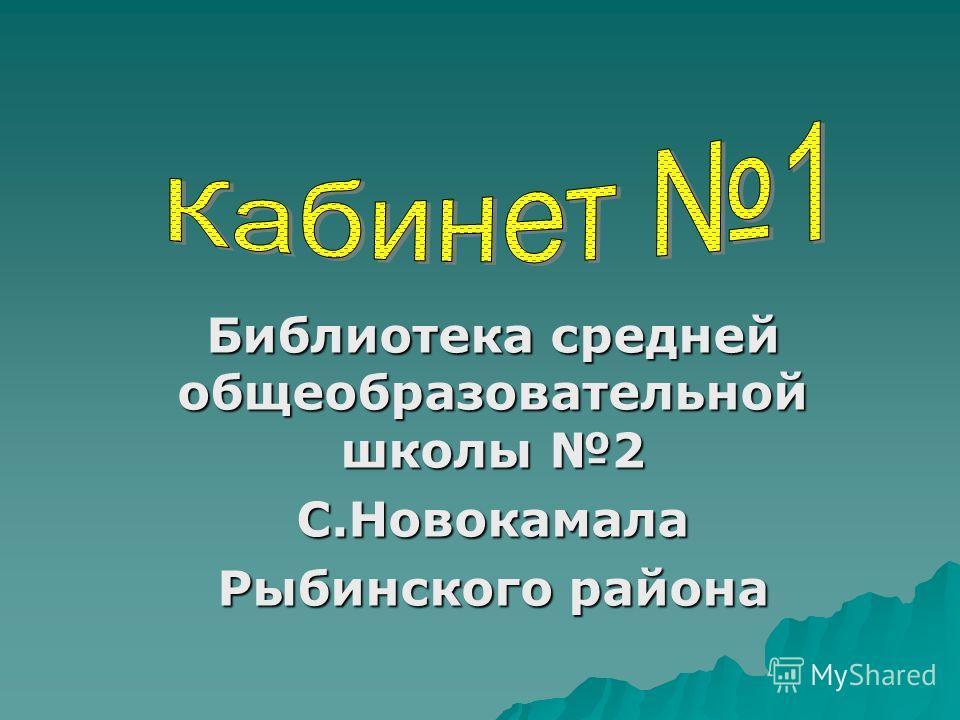 Библиотека средней общеобразовательной школы 2 С.Новокамала Рыбинского района