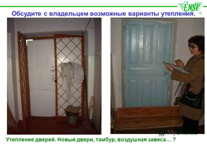Утепление дверей. Новые двери, тамбур, воздушная завеса… ? Обсудите с владельцем возможные варианты утепления.