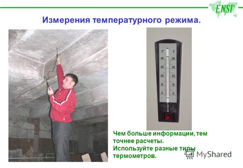 Измерения температурного режима. Чем больше информации, тем точнее расчеты. Используйте разные типы термометров.