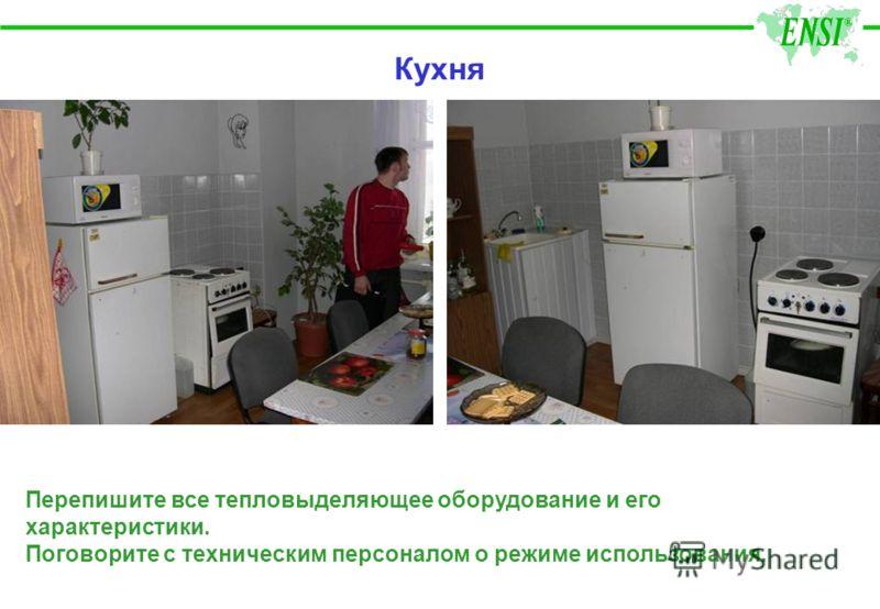Кухня Перепишите все тепловыделяющее оборудование и его характеристики. Поговорите с техническим персоналом о режиме использования.