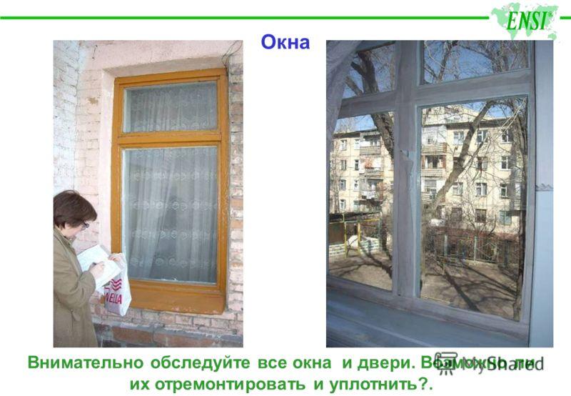 Внимательно обследуйте все окна и двери. Возможно ли их отремонтировать и уплотнить?. Окна