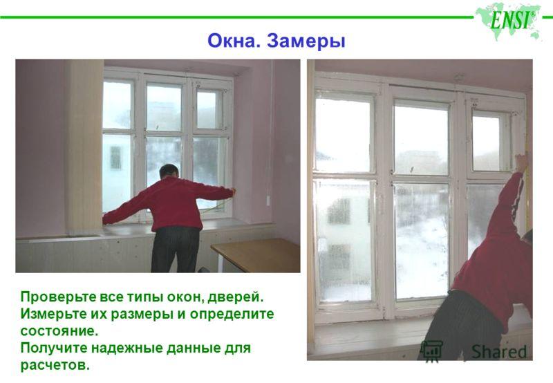 Окна. Замеры Проверьте все типы окон, дверей. Измерьте их размеры и определите состояние. Получите надежные данные для расчетов.