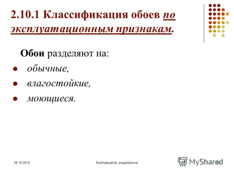 09.08.2012Rullmaterjalide paigaldamine24 2.10.1 Классификация обоев по эксплуатационным признакам. Обои разделяют на: обычные, влагостойкие, моющиеся.