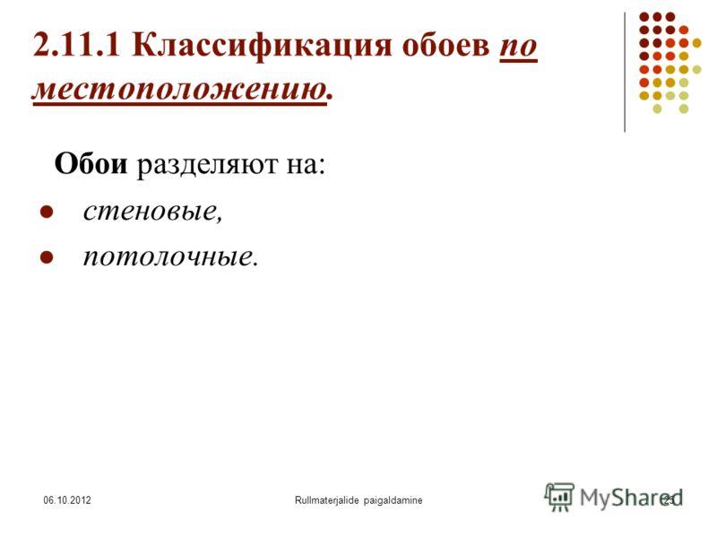 09.08.2012Rullmaterjalide paigaldamine25 2.11.1 Классификация обоев по местоположению. Обои разделяют на: стеновые, потолочные.