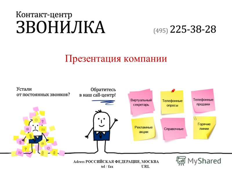 Adress РОССИЙСКАЯ ФЕДЕРАЦИЯ, МОСКВА tel / fax URL Презентация компании