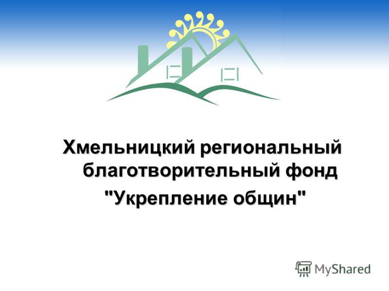 Хмельницкий региональный благотворительный фонд Укрепление общин Укрепление общин