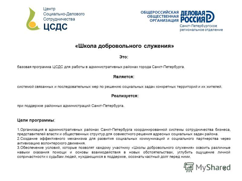 «Школа добровольного служения» Это: базовая программа ЦСДС для работы в административных районах города Санкт-Петербурга. Является: системой связанных и последовательных мер по решению социальных задач конкретных территорий и их жителей. Реализуется: