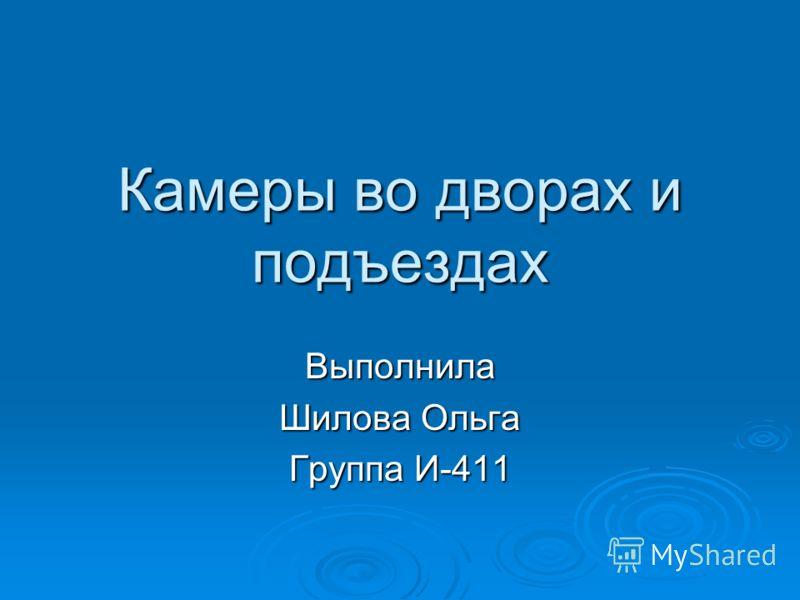 Камеры во дворах и подъездах Выполнила Шилова Ольга Группа И-411
