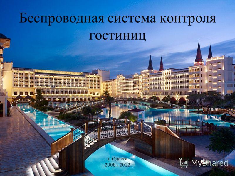Все права на данный документ принадлежат команде zigbee.com.ua Беспроводная система контроля гостиниц г. Одесса 2008 - 2012
