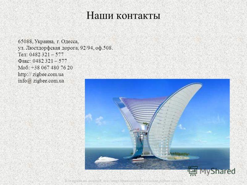 Все права на данный документ принадлежат команде zigbee.com.ua Наши контакты 65088, Украина, г. Одесса, ул. Люстдорфская дорога, 92/94, оф.508. Тел: 0482 321 – 577 Факс: 0482 321 – 577 Моб: +38 067 480 76 20 http:// zigbee.com.ua info@ zigbee.com.ua