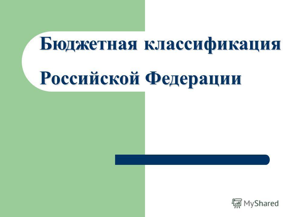 Бюджетная классификация Российской Федерации