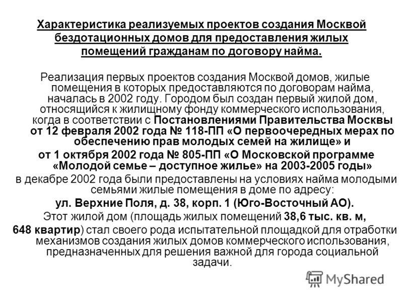 Характеристика реализуемых проектов создания Москвой бездотационных домов для предоставления жилых помещений гражданам по договору найма. Реализация первых проектов создания Москвой домов, жилые помещения в которых предоставляются по договорам найма,