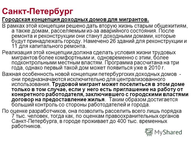 Санкт-Петербург Городская концепция доходных домов для мигрантов. В рамках этой концепции решено дать вторую жизнь старым общежитиям, а также домам, расселяемым из-за аварийного состояния. После ремонта и реконструкции они станут доходными домами, ко