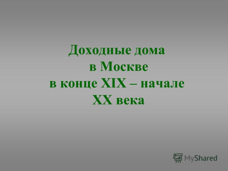 Доходные дома в Москве в конце XIX – начале XX века