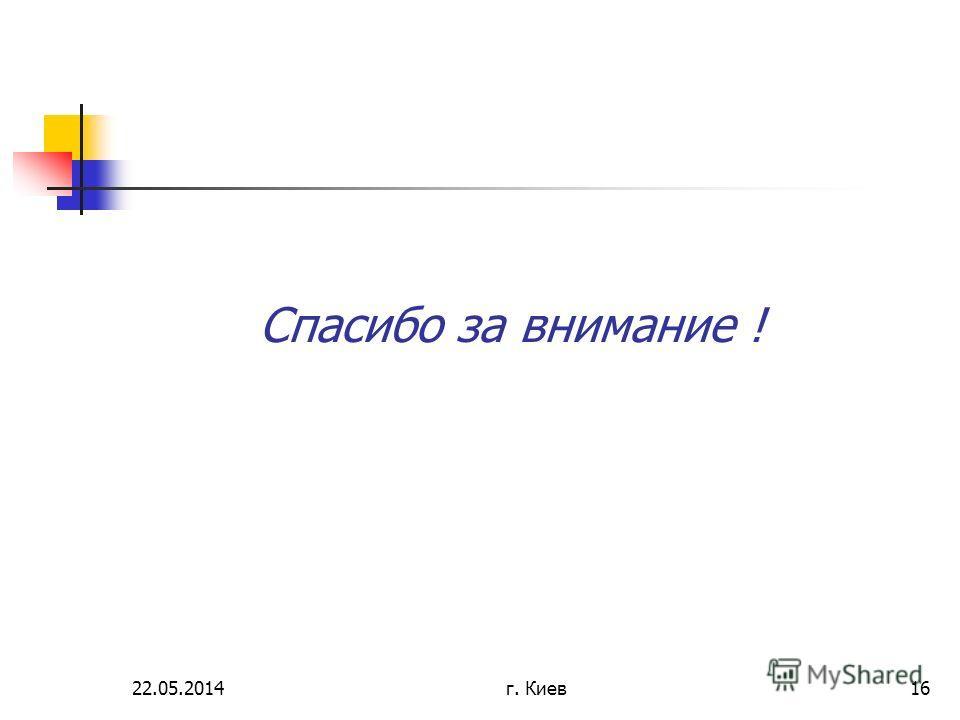 22.05.2014г. Киев16 Спасибо за внимание !