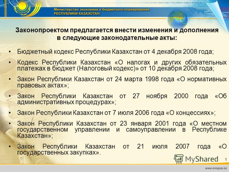 Законопроектом предлагается внести изменения и дополнения в следующие законодательные акты: Бюджетный кодекс Республики Казахстан от 4 декабря 2008 года; Кодекс Республики Казахстан «О налогах и других обязательных платежах в бюджет (Налоговый кодекс