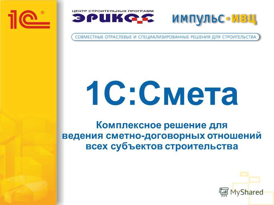 Комплексное решение для ведения сметно-договорных отношений всех субъектов строительства 1C:Смета