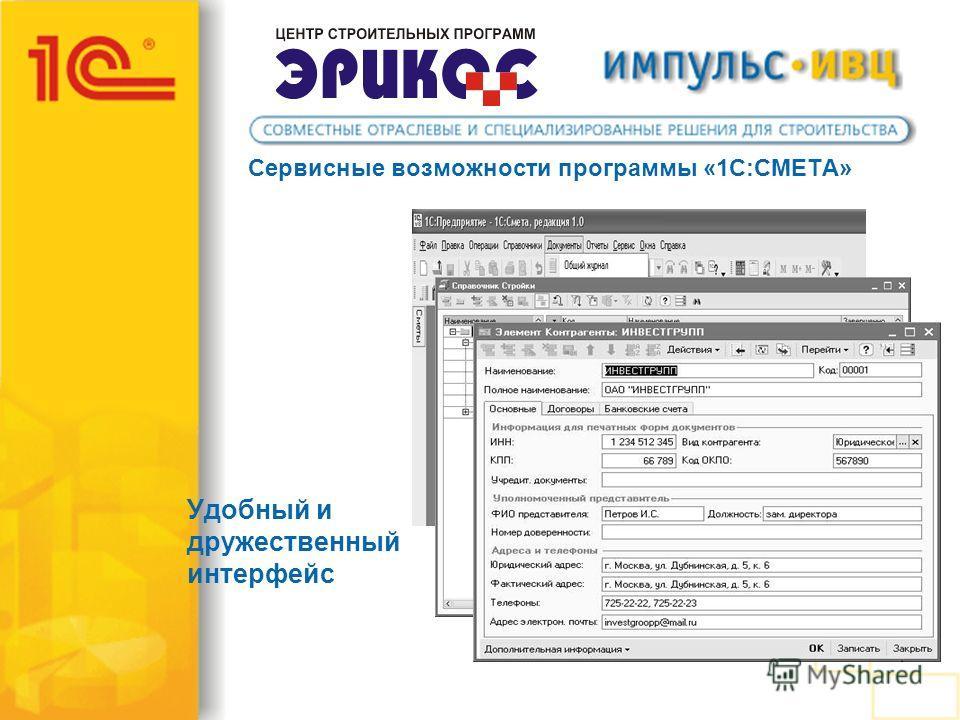 Сервисные возможности программы «1С:СМЕТА» Удобный и дружественный интерфейс