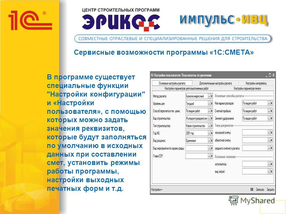 Сервисные возможности программы «1С:СМЕТА» В программе существует специальные функции