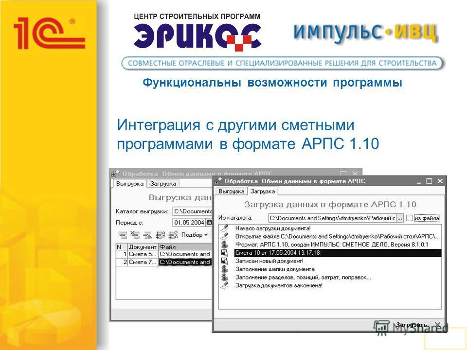 Функциональны возможности программы Интеграция с другими сметными программами в формате АРПС 1.10
