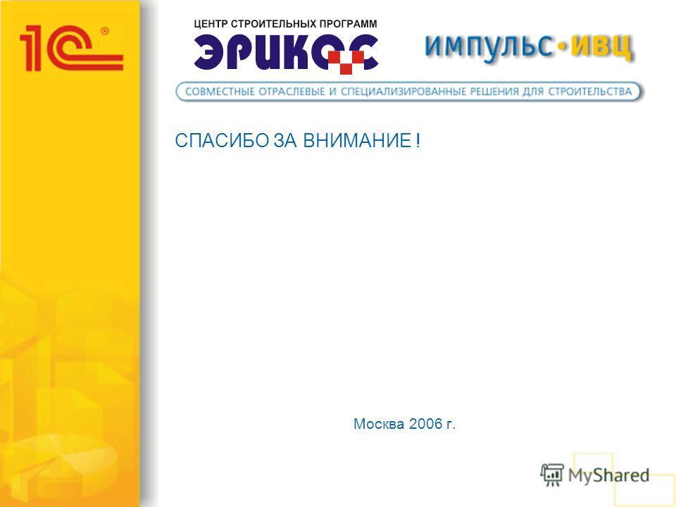 СПАСИБО ЗА ВНИМАНИЕ ! Москва 2006 г.